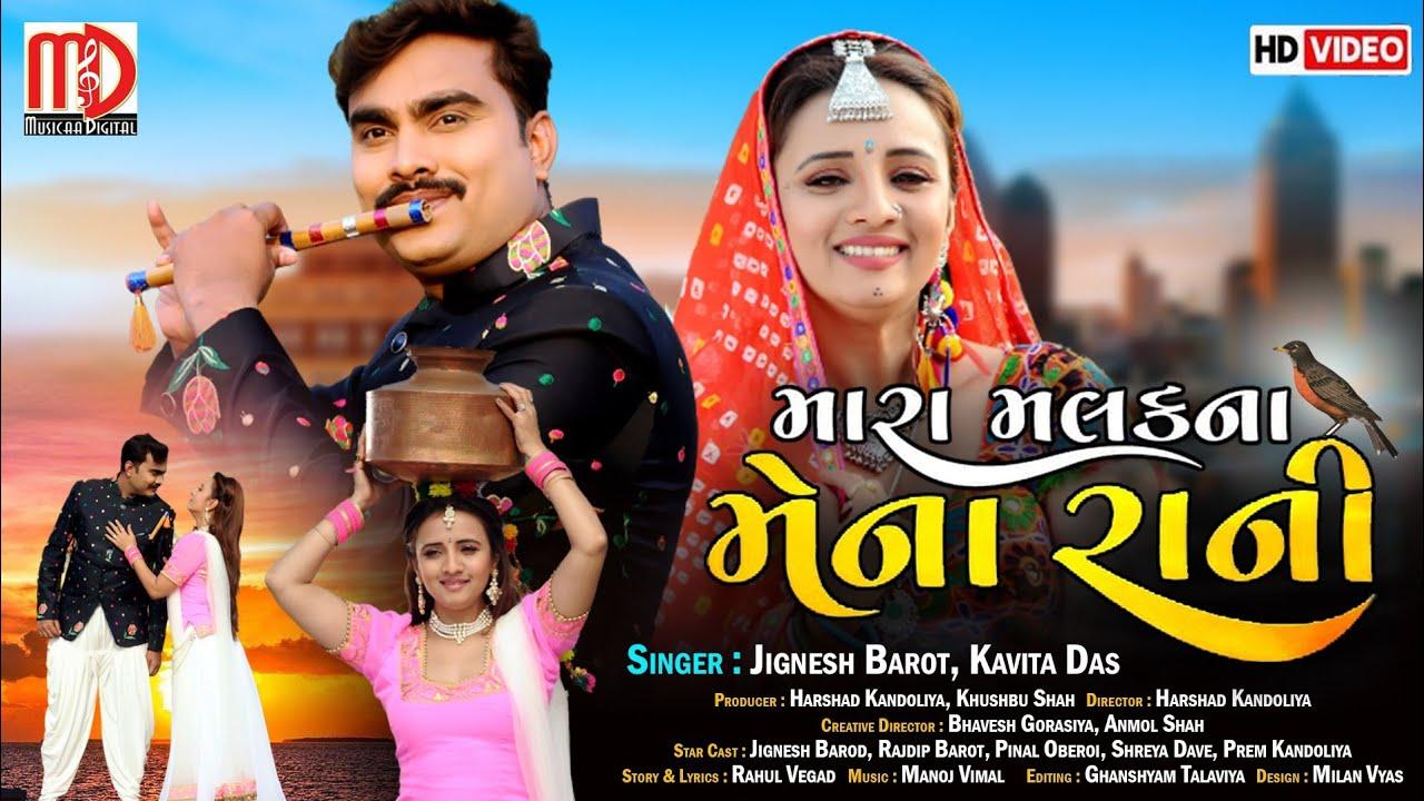 Mara Malak Na Mena Rani Lyrics - Jignesh Barot | Kavita Das